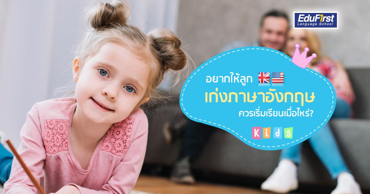 เด็กควรเริ่มเรียนภาษาอังกฤษ เมื่อไหร่ (The Best Age for Learning English for Kids) - โรงเรียนสอนภาษาอังกฤษ EduFirst