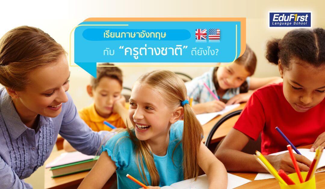 เรียนภาษาอังกฤษกับครูต่างชาติ ดียังไง5 (1)