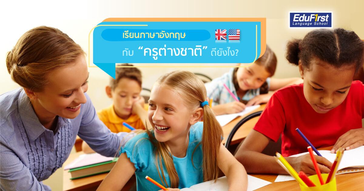 เรียนภาษาอังกฤษกับครูต่างชาติ ดียังไง
