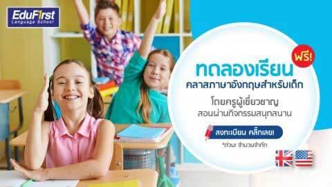 เรียนภาษาอังกฤษฟรี คลาสเรียนภาษาอังกฤษสำหรับเด็ก - โรงเรียนสอนภาษาอังกฤษเด็ก EduFirst