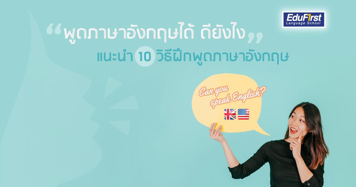 เรียนภาษาอังกฤษ เน้นการพูด สนทนา สื่อสารภาษาอังกฤษ (Speaking English)- โรงเรียนสอนภาษาอังกฤษ EduFirst