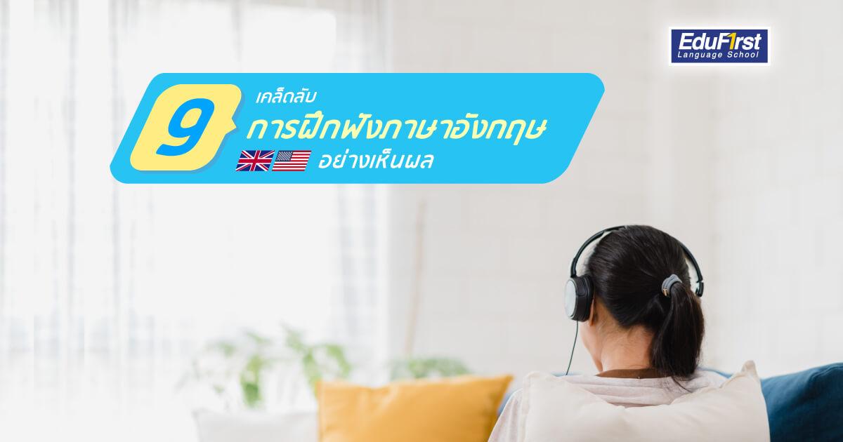 เรียนภาษาอังกฤษ เน้นการฟัง การสื่อสาร Listening English - โรงเรียนสอนภาษาอังกฤษ EduFirst