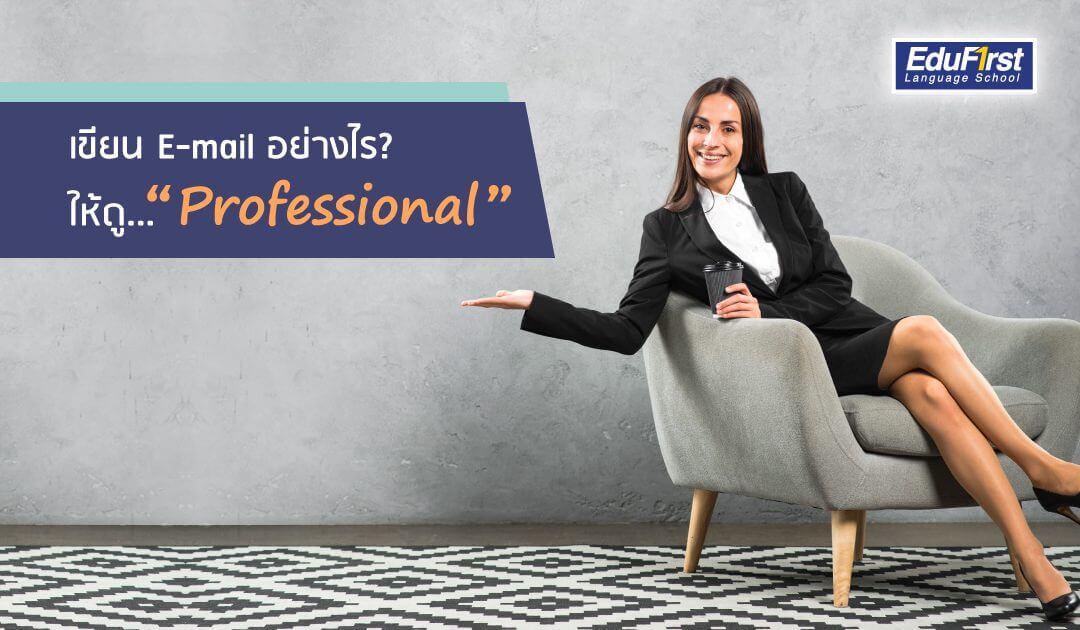 เขียน Email ภาษาอังกฤษยังไง? ให้ดู Professional5 (1)