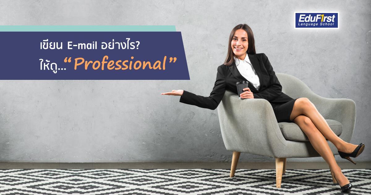 เขียน Email ภาษาอังกฤษ ยังไง? ให้ดู Professional - เรียนภาษาอังกฤษ เน้นการเขียน เชิงธุรกิจ EduFirst