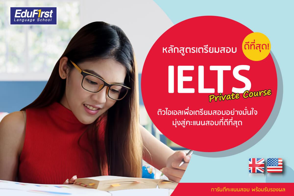 คอร์สเรียน IELTS ตัวต่อตัว หลักสูตร ติว IELTS ที่ดีที่สุด - สถาบันเรียนภาษาอังกฤษเตรียมสอบ EduFirst