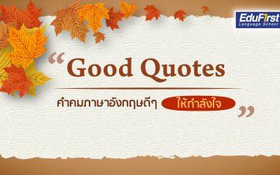 คำคมให้กำลังใจภาษาอังกฤษ (Encouragement Quotes)