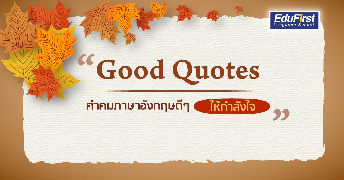 คำคมภาษาอังกฤษ Good Quotes พร้อมเรียนรู้คำศัพท์ - โรงเรียนสอนภาษาอังกฤษ EduFirst