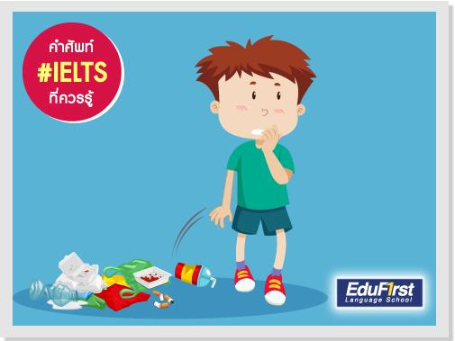 คำศัพท์ภาษาอังกฤษ IELTS Vocabulary (D) DELINQUENT แปลว่า ผู้กระทำผิด - ติว IELTS รับรองผล โรงเรียนสอนภาษาอังกฤษ EduFirst