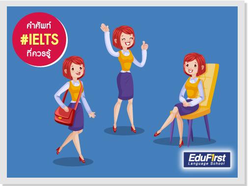 คำศัพท์ IELTS Vocabulary DEMEANOR (ดิมี'เนอะ) แปลว่า พฤติกรรม, ความประพฤติ - เรียน IELTS การันตีคะแนน โรงเรียนสอนภาษาอังกฤษ EduFirst
