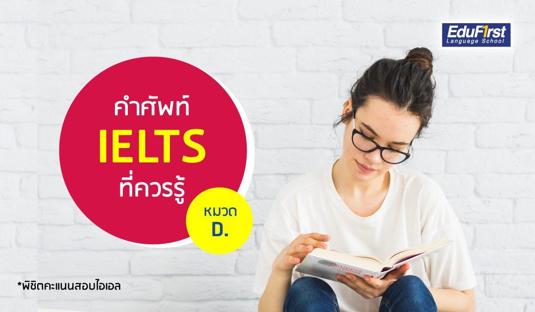 IELTS Vocabulary (D) คำศัพท์ไอเอล ที่ออกสอบบ่อย5 (1)