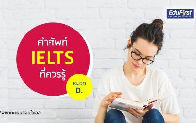 IELTS Vocabulary (D) คำศัพท์ไอเอล ที่ออกสอบบ่อย