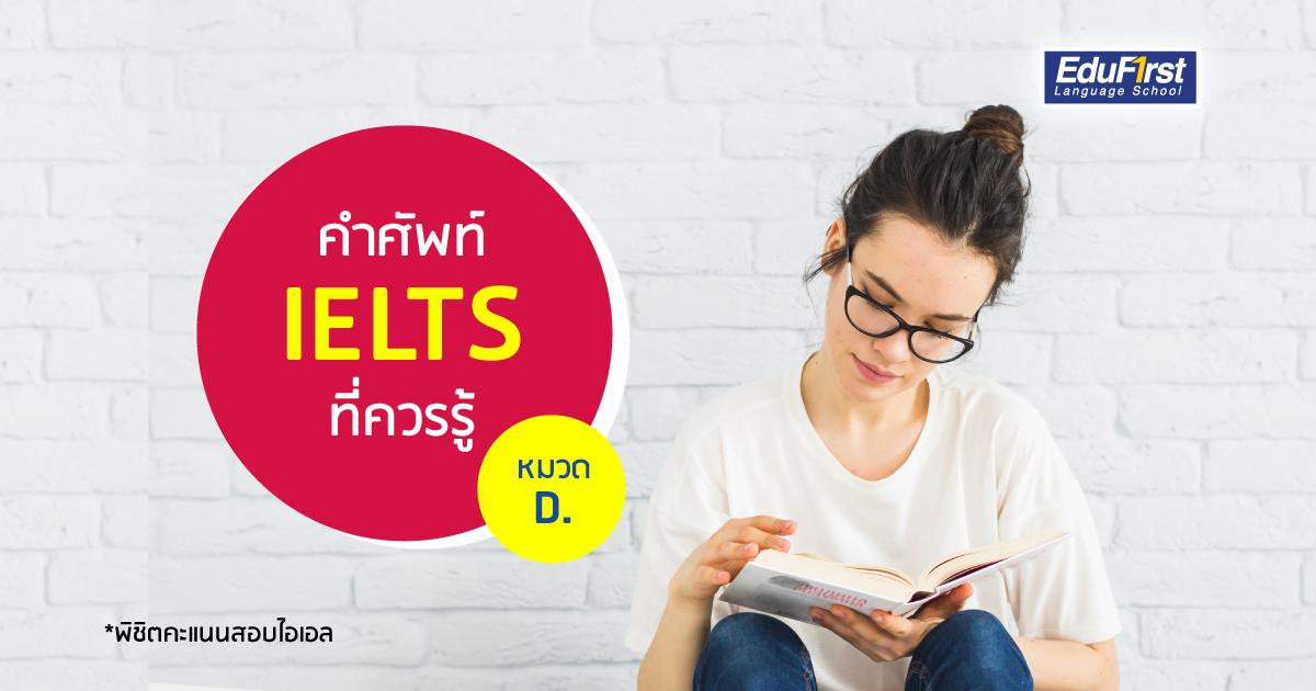 รายการคำศัพท์ภาษาอังกฤษ เพื่อการสอบ IELTS ให้ได้ผลคะแนนสูง IELTS High Score Vocabulary List (D) - โรงเรียนสอนภาษาอังกฤษ EduFirst