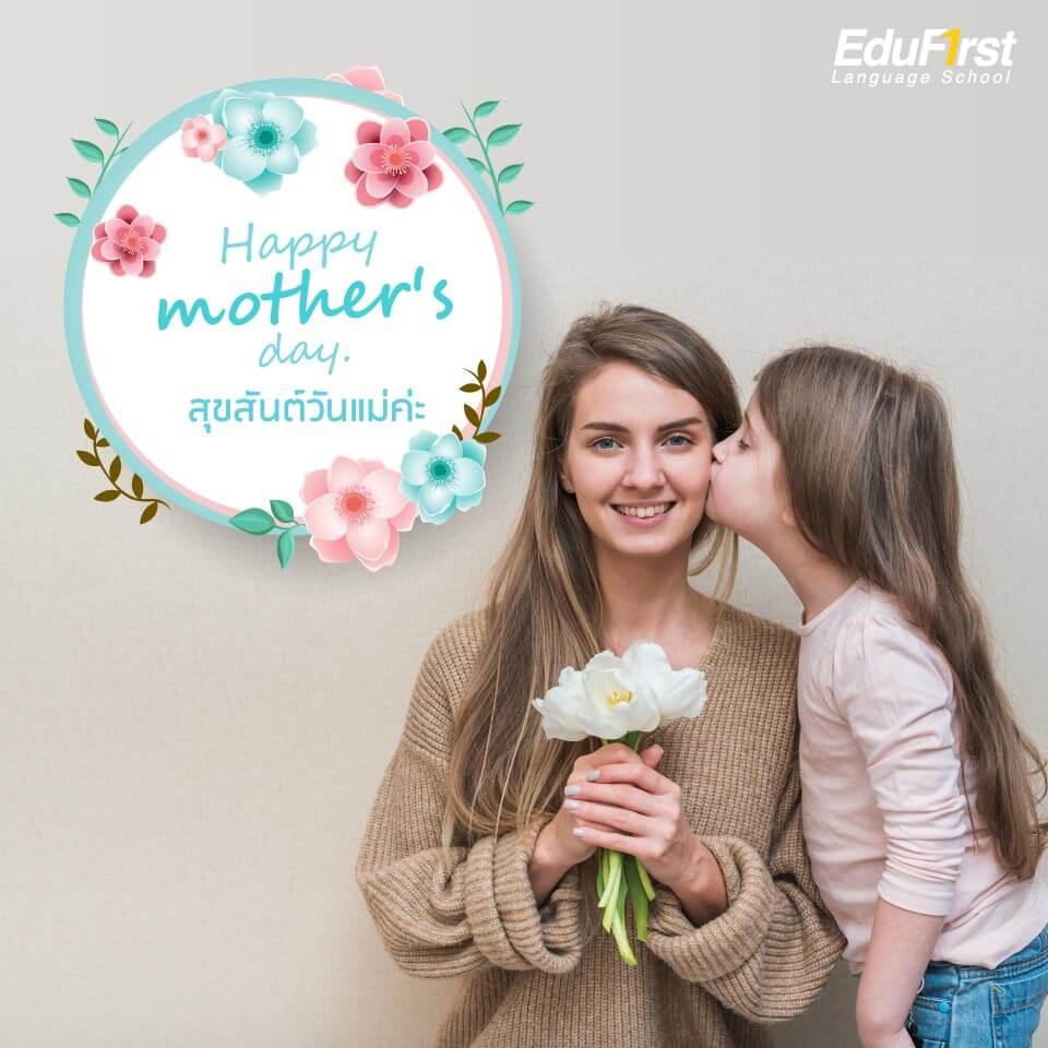 คำอวยพรวันแม่ ภาษาอังกฤษ Happy mother's day.  บอกรักแม่ภาษาอังกฤษ - โรงเรียนสอนภาษาอังกฤษ EduFirst