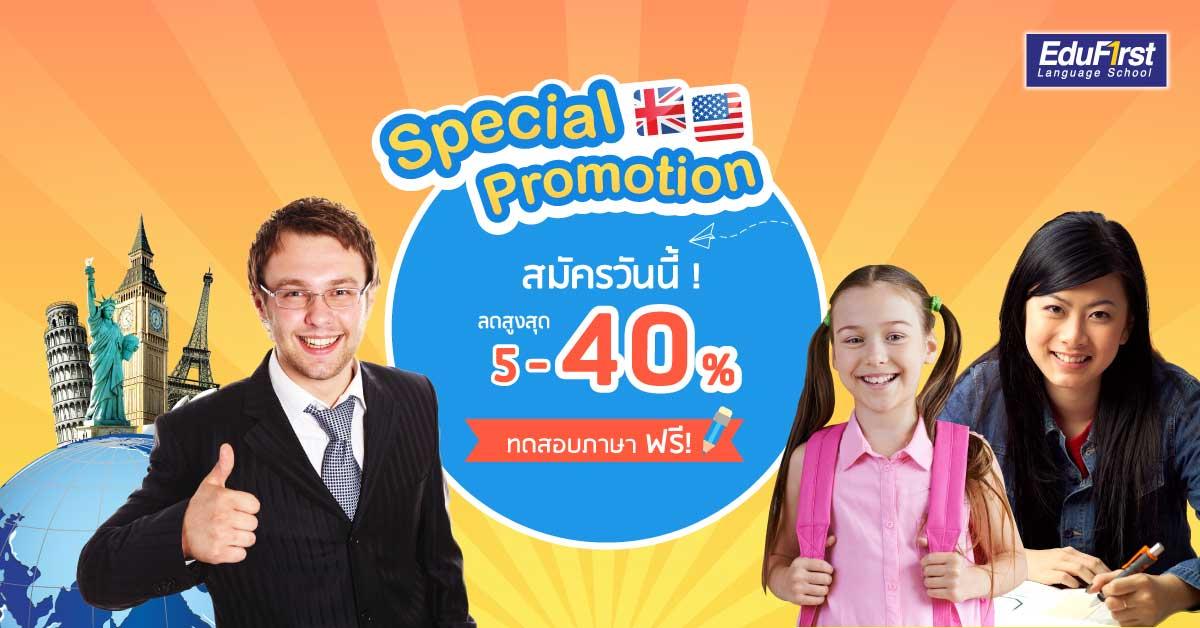 โปรโมชั่น เรียนภาษาอังกฤษ เดือนกรกฎาคม 2562 รับส่วนลด คอร์สเรียนภาษาอังกฤษ สูงสุด 5-40 % พร้อมทดสอบภาษาอังกฤษฟรี - เรียนภาษาอังกฤษ สอนภาษาอังกฤษสด กลุ่มเล็ก โดยอาจารย์เจ้าของภาษาคุณภาพ รับรองผล พร้อมเรียนทบทวนฟรี โรงเรียนสอนภาษาอังกฤษ EduFirst