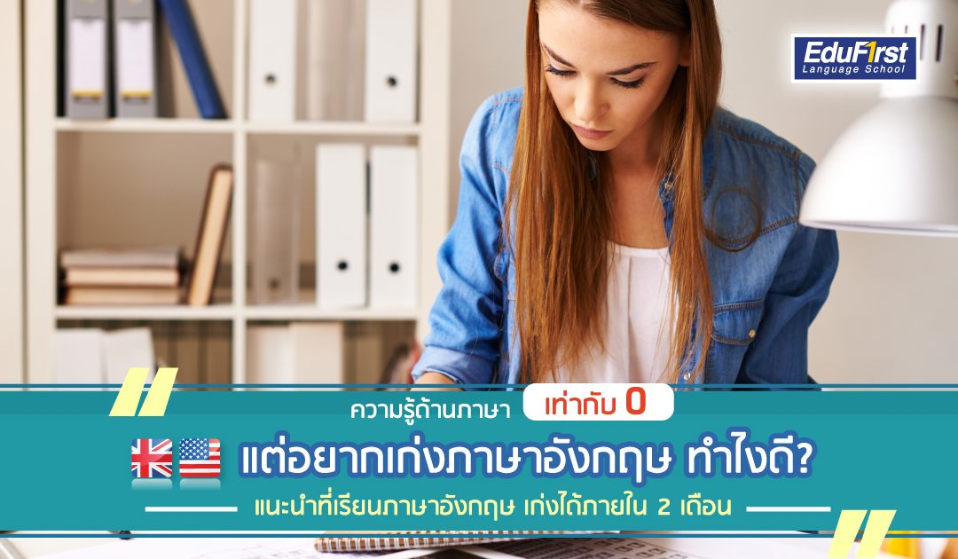 เรียนภาษาอังกฤษพื้นฐาน ที่ไหนดี?5 (1)