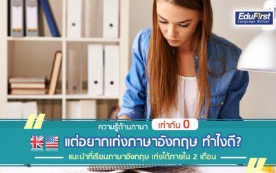 เรียนภาษาอังกฤษ ที่ไหนดีสุด แนะนำที่เรียนภาษาอังกฤษ
