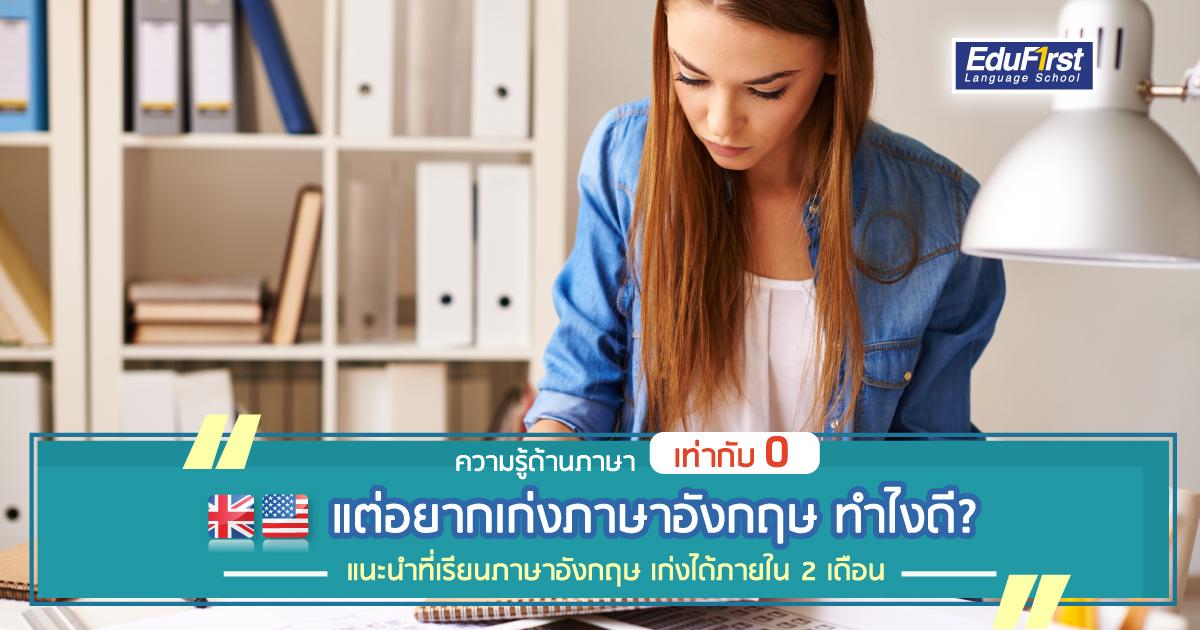 เรียนภาษาอังกฤษ ที่ไหนดีสุด แนะนำที่เรียนภาษาอังกฤษ ในกรุงเทพฯ Where is The Best English Language School - โรงเรียนสอนภาษาอังกฤษ EduFirst