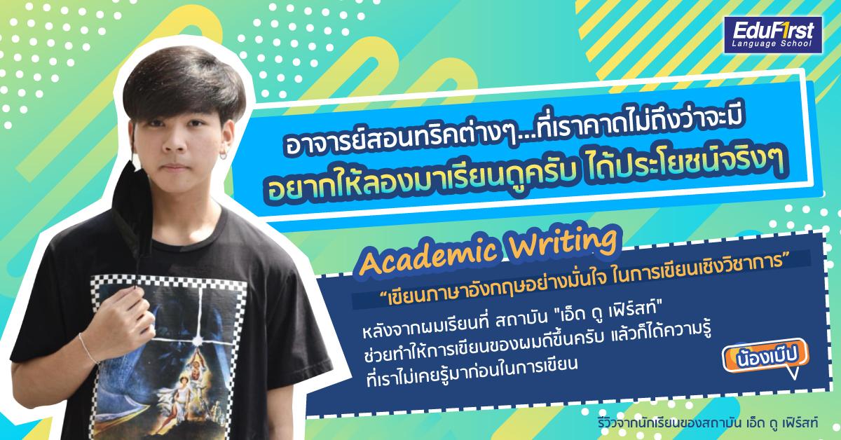 รีวิว เรียนภาษาอังกฤษ หลักสูตรภาษาอังกฤษ  คอร์สเรียนการเขียน Writing จากน้องเบ๊ป - สถาบันสอนภาษา EduFirst
