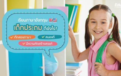 การเรียนภาษาอังกฤษสำหรับเด็กประถม สำคัญอย่างไร?