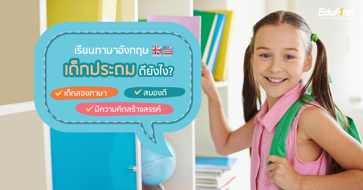 เรียนภาษาอังกฤษ สำหรับเด็กประถม แนะนำคอร์สเรียนภาษาอังกฤษ ที่เหมาะสม Learn English for kid - โรงเรียนสอนภาษาอังกฤษ EduFirst