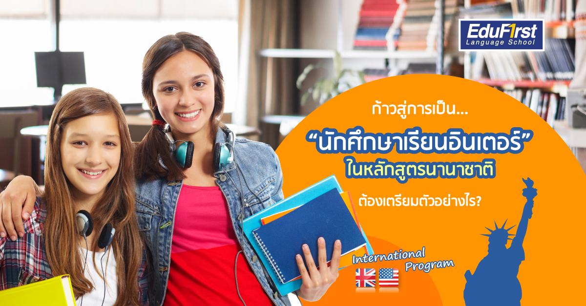 เรียนอินเตอร์ ภาษาอังกฤษ หลักสูตรนานาชาติ เตรียมตัวยังไง สอบอะไรบ้าง - โรงเรียนสอนภาษาอังกฤษ EduFirst