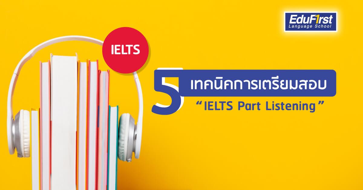 IELTS Tips 5 เทคนิค การสอบฟัง IELTS Part Listening 4 Section - โรงเรียนสอนภาษาอังกฤษ เตรียมสอบ EduFirst