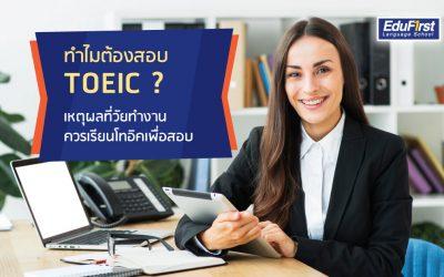 ทำไมต้องสอบ TOEIC ? เหตุผลที่วัยทำงาน ควรเรียน TOEIC เพื่อสอบ