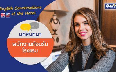 บทสนทนาภาษาอังกฤษ พนักงานต้อนรับ บริการโรงแรมและที่พัก (English Conversations at the Hotel)