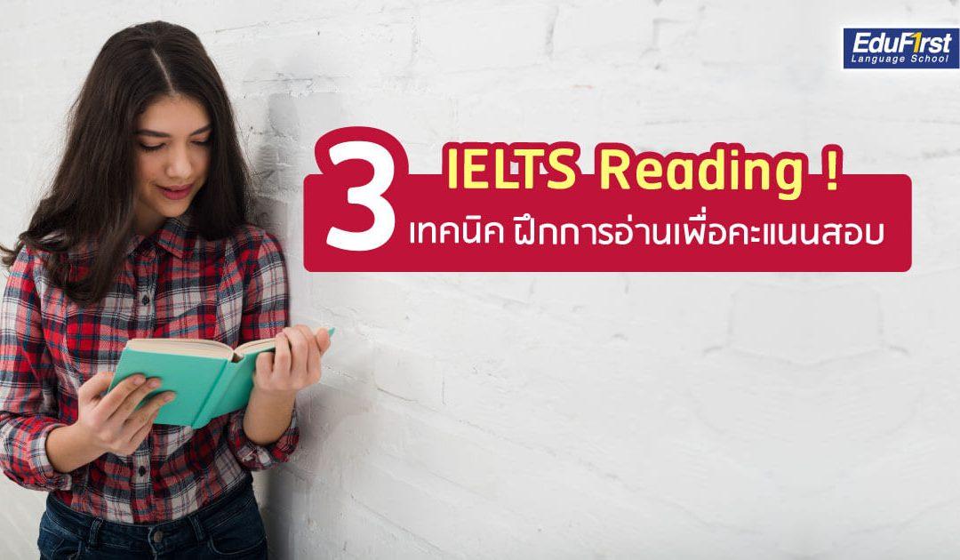 วีธีฝึกการอ่าน เพื่อคะแนนสอบ IELTS Part Reading0 (0)