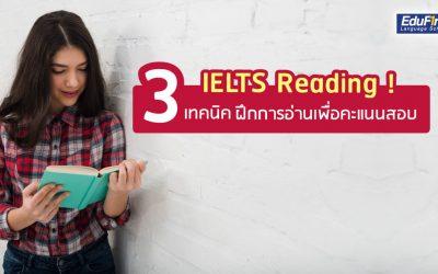 วีธีฝึกการอ่าน เพื่อคะแนนสอบ IELTS Part Reading