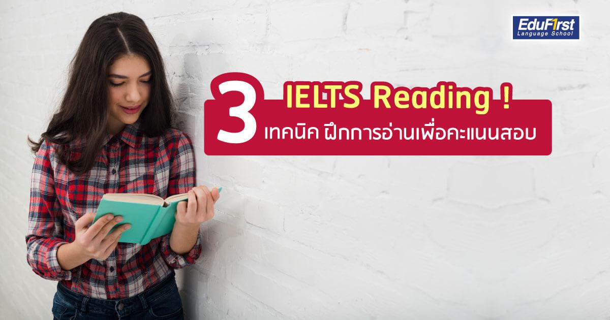 IELTS Reading : สอบอ่านไอเอล พร้อมวีธีฝึกการอ่านเพื่อคะแนนสอบ