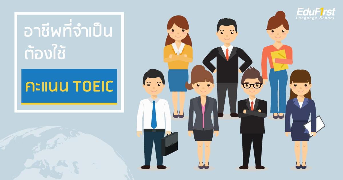 อาชีพ ตำแหน่ง ที่จำเป็นต้องใช้ คะแนนสอบโทอิค - สถาบันเรียนภาษาอังกฤษ EduFirst