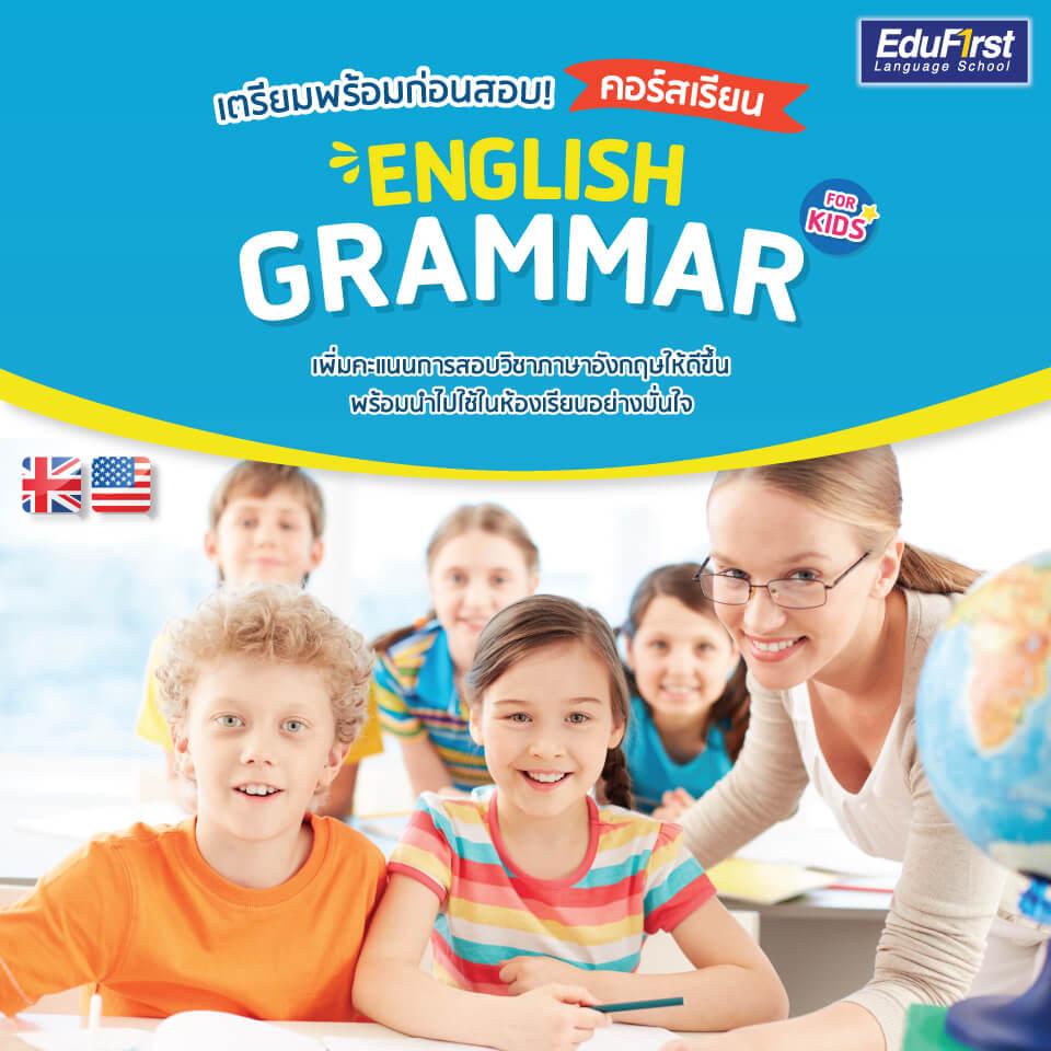 คอร์สเรียนแกรมม่า Grammar ภาษาอังกฤษสำหรับเด็ก เรียนรู้หลักไวยากรณ์อย่างถูกต้อง เรียนรู้โครงสร้างของประโยค รูปแบบของ Tense ต่างๆ พร้อมจดจำคำศัพท์ - โรงเรียนสอนภาษาอังกฤษ EduFirst