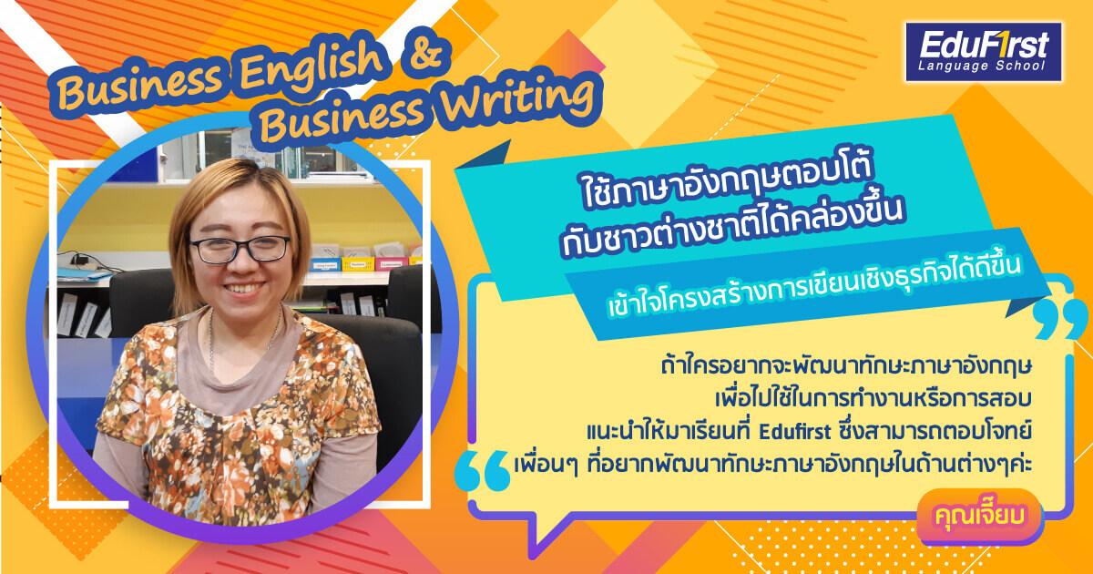รีวิว เรียนภาษาอังกฤษ จากคุณเจี๊ยบ บริษัท Geodis Thailand วัยทำงาน เรียนภาษาอังกฤษสำหรับการทำงาน ที่เน้นการสื่อสารกับลูกค้าต่างประเทศ - สถาบันสอนภาษาอังกฤษ EduFirst
