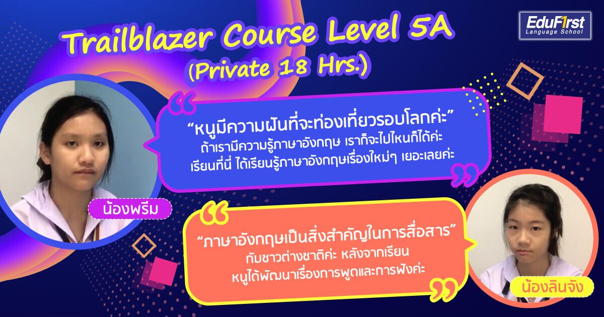 คอร์สเรียนภาษาอังกฤษ ตัวต่อตัว สำหรับเด็ก อายุ 11-14 ปี แนะนำที่เรียนภาษาอังกฤษ - โรงเรียนสอนภาษาอังกฤษ EduFirst
