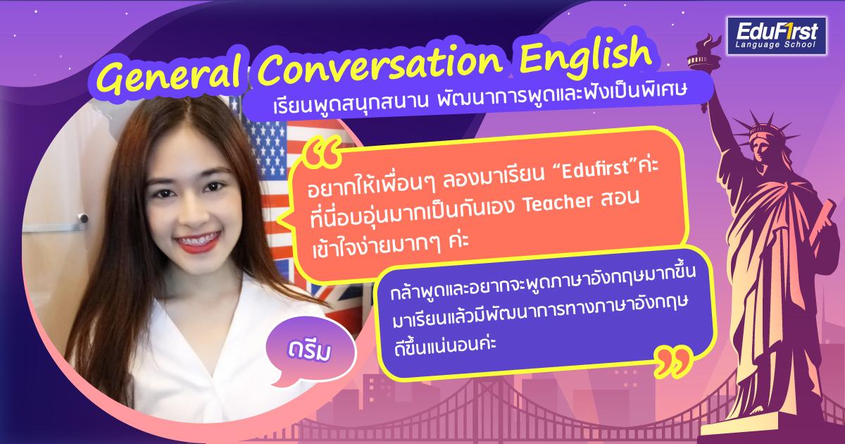 เรียนคอร์สอะไรดี ? เพื่อพัฒนาการพูดสื่อสารภาษาอังกฤษให้เก่งขึ้น  ประสบการณ์เรียนภาษาอังกฤษ จากน้องดรีม - สถาบันสอนภาษาอังกฤษ EduFirst