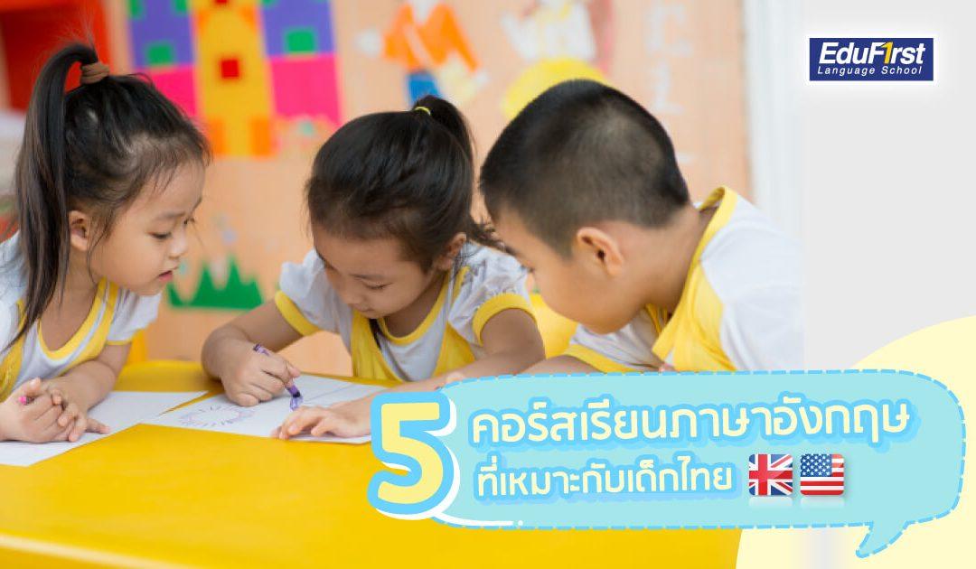คอร์สเรียนภาษาอังกฤษ ที่เหมาะกับเด็กไทย มีอะไรบ้าง