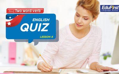 Phrasal Verbs /  Two word verb กริยาวลี ที่ควรรู้!0 (0)