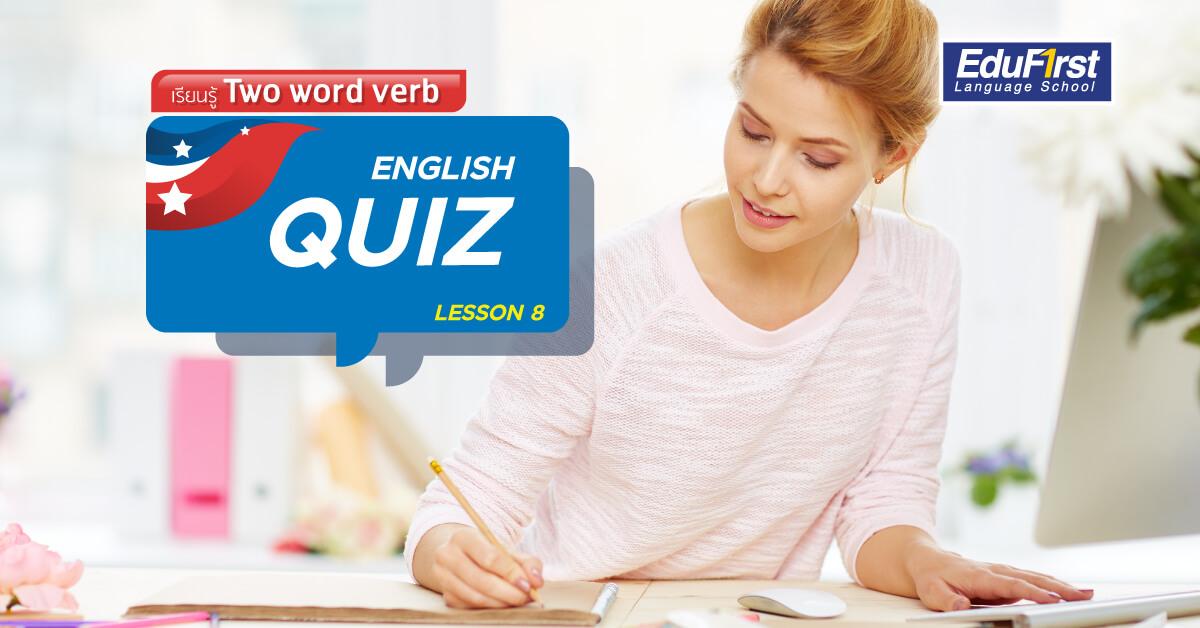 กริยาวลี Two word verb / Phrasal Verbs - เรียนภาษาอังกฤษ EduFirst