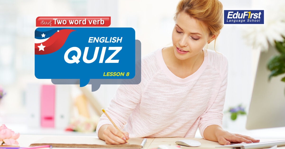 Phrasal Verbs /  Two word verb กริยาวลี ที่ควรรู้!