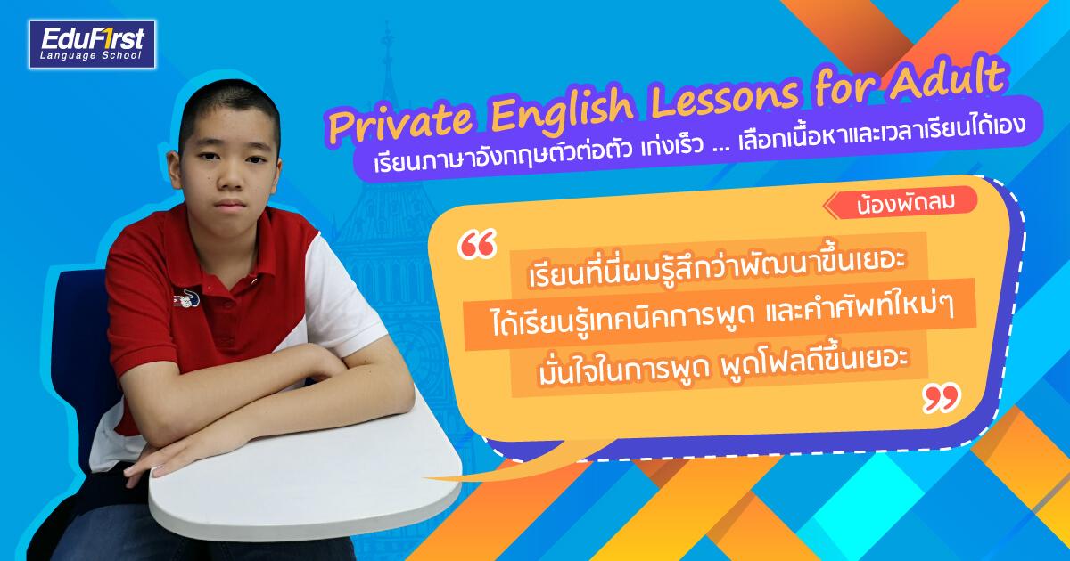 คอร์สเรียนภาษาอังกฤษตัวต่อตัว - อยากพูดภาษาอังกฤษคล่อง พูดโฟลดี เพิ่มความมั่นใจมากขึ้น - สถาบันสอนภาษาอังกฤษ EduFirst