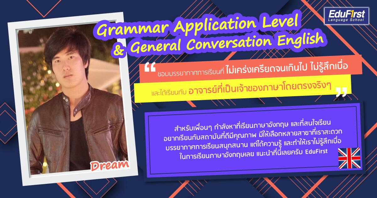 วางแผนการเรียนภาษาอังกฤษ ก่อนไปเรียนต่อต่างประเทศ Australia by dream - คอร์สเรียนที่จำเป็น Grammar & Conversation โรงเรียนสอนภาษาอังกฤษ EduFirst