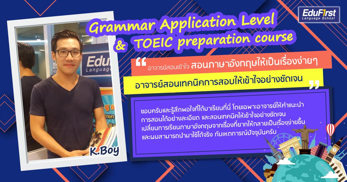 อยากเรียนภาษาอังกฤษ แต่อ่อนไวยากรณ์ Grammar เลือกเรียนภาษาอังกฤษที่ไหนดี (Where should you study english) - โรงเรียนสอนภาษาอังกฤษ EduFirst