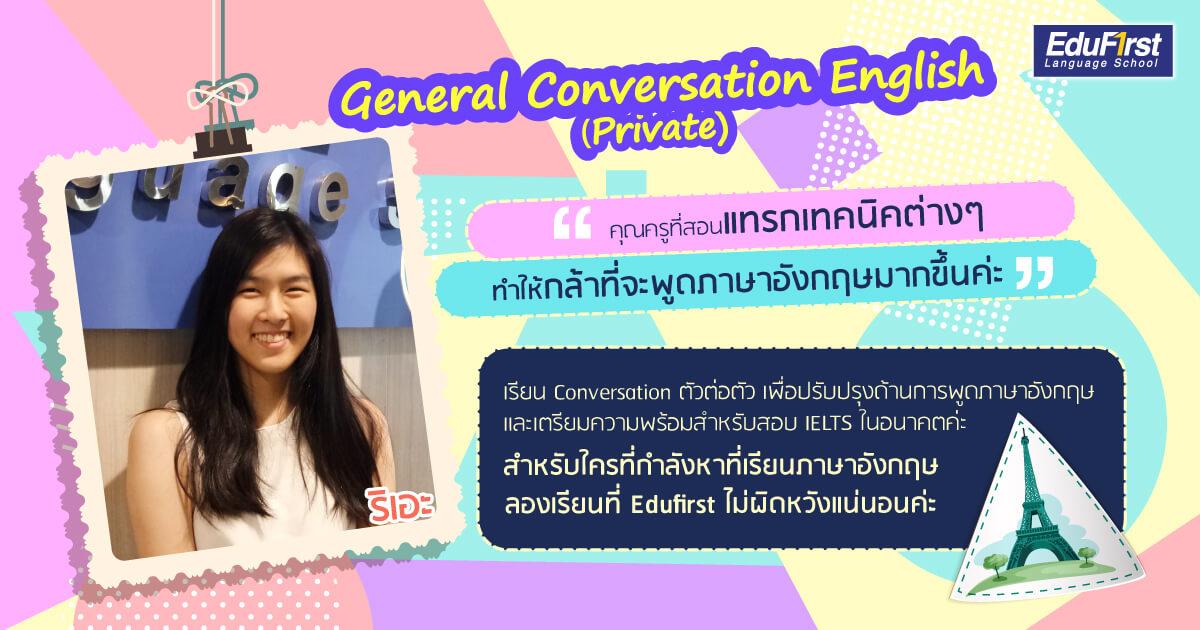 เรียน Conversation ที่ไหนดี? สอนเทคนิคที่ทำให้เรากล้าพูดภาษาอังกฤษมากขึ้น ประสบการณ์เรียนภาษาอังกฤษ ของน้องริเอะ - โรงเรียนสอนภาษาอังกฤษ EduFirst