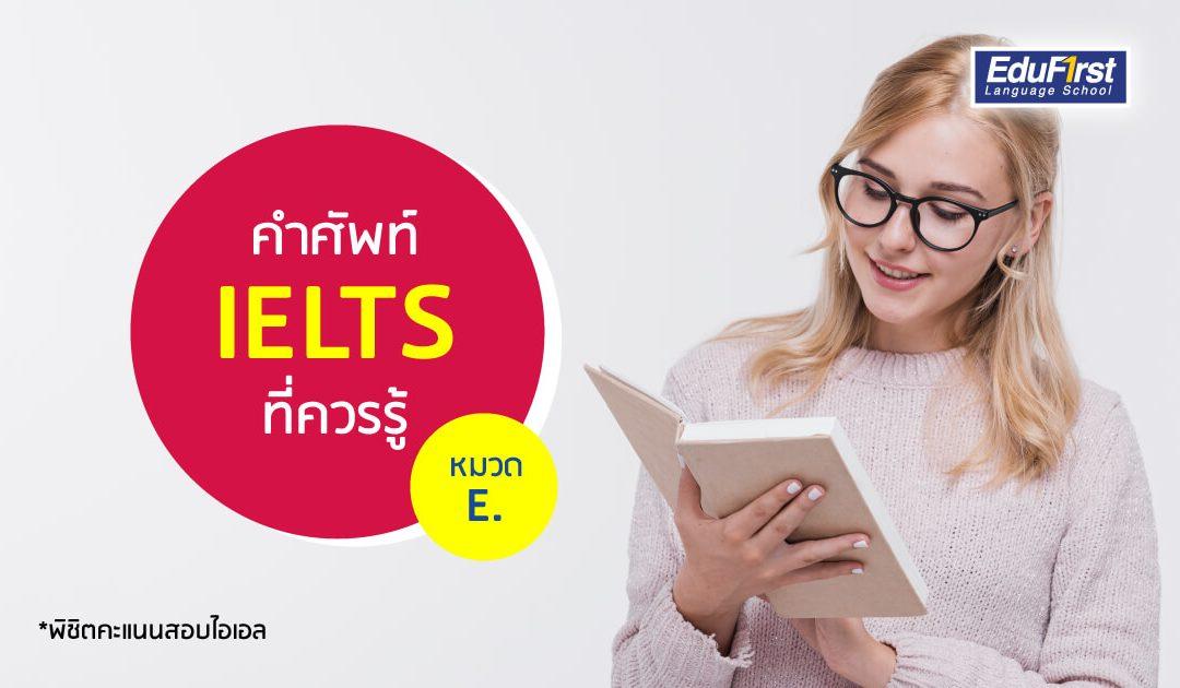 IELTS Vocabulary (E) คำศัพท์ไอเอลที่ออกสอบบ่อย0 (0)