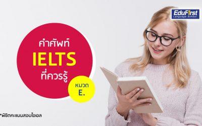 IELTS Vocabulary (E) คำศัพท์ไอเอลที่ออกสอบบ่อย