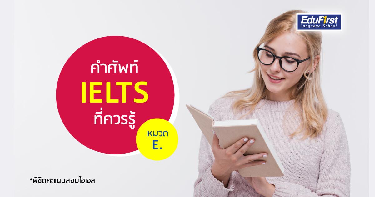IELTS Vocabulary (E) เรียน IELTS คำศัพท์ไอเอลที่ออกสอบบ่อย - ติวสอบภาษาอังกฤษ EduFirst