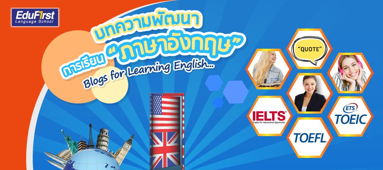 เรียนภาษาอังกฤษ Blogs for Learning English - บทความเรียนภาษาอังกฤษ โรงเรียนสอนภาษา EduFirst