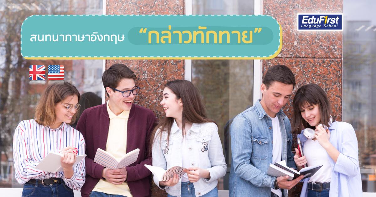 สนทนาภาษาอังกฤษ Conversation กล่าวทักทายในชีวิตประจําวัน, ประโยคสนทนาภาษาอังกฤษ เรียน speaking ที่ไหนดี? - บทความ เรียนภาษาอังกฤษ โรงเรียนสอนภาษาอังกฤษ EduFirst