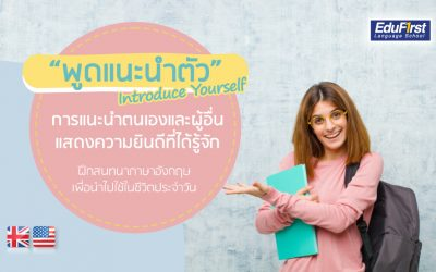 วิธีแนะนําตัวภาษาอังกฤษ (Introduce Yourself)